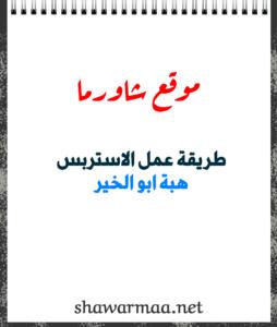 طريقة عمل الاستربس #هبة ابو الخير